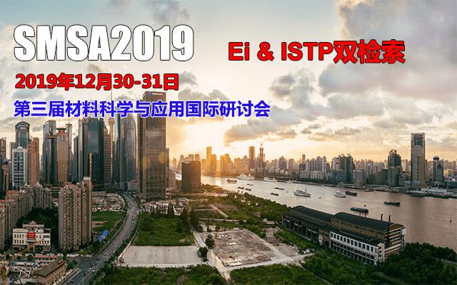 2019第三届材料科学与应用国际研讨会(上海)