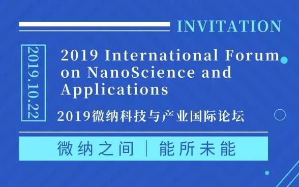 2019微纳科技与产业国际论坛(南京)