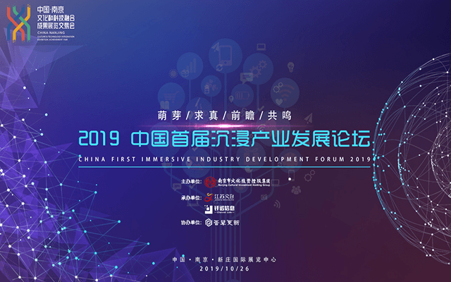 2019中国首届沉浸产业发展论坛(南京)