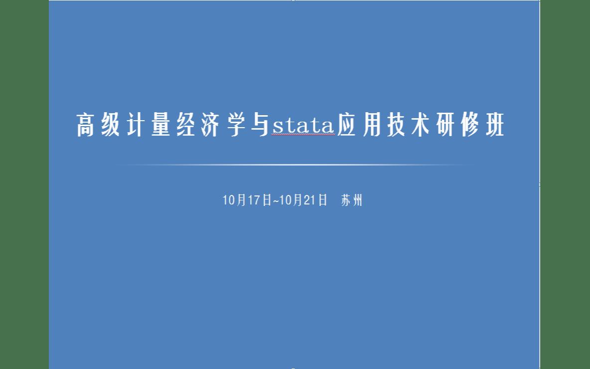 2019高级计量经济学与stata应用技术研修班(苏州)