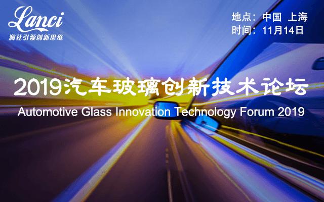 2019年汽车玻璃创新技术论坛(上海)