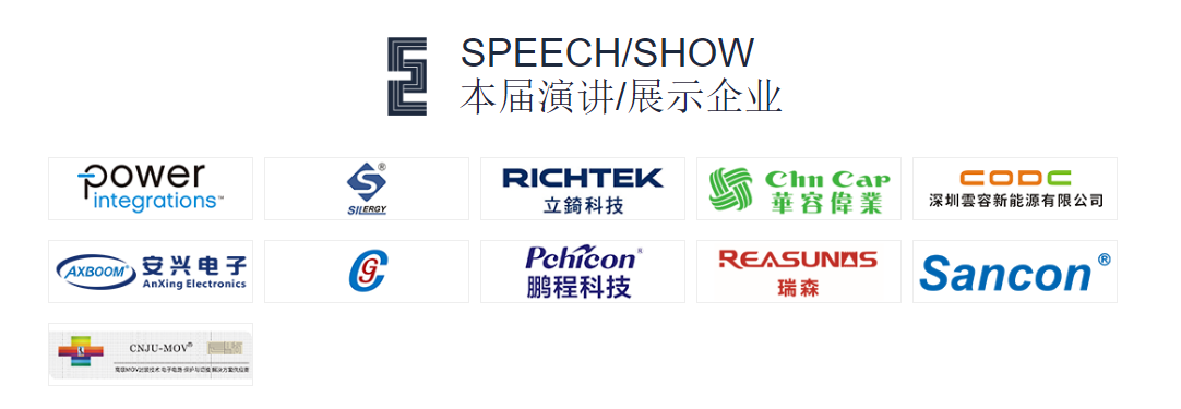 2019第六届(深圳)智能快充与无线充技术研讨会(深圳)
