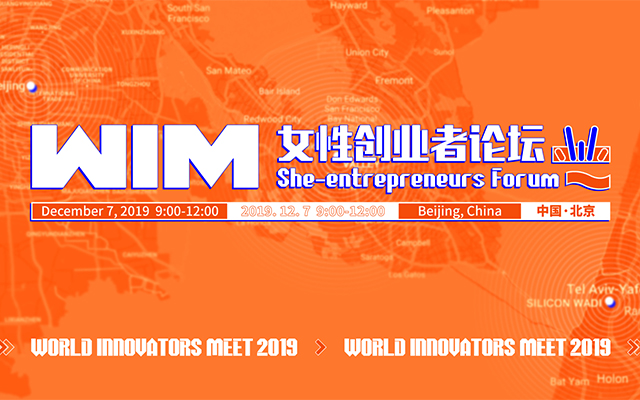 2019世界创业者年会-女性创业者论坛(北京)