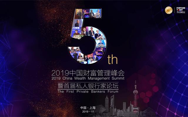 2019中国财富管理峰会暨首届私人银行家论坛(上海)