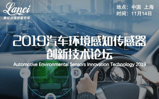2019汽车环境感知传感器创新技术论坛(上海)