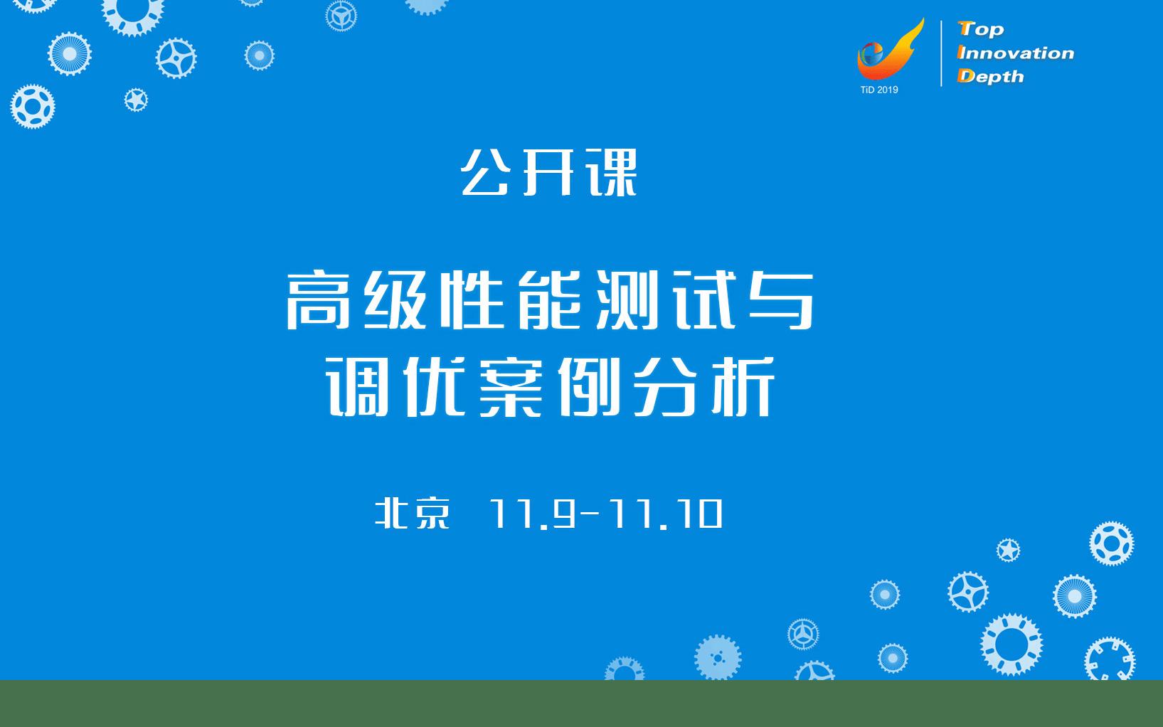 2019高级性能测试与调优案例分析公开课(11月北京班)