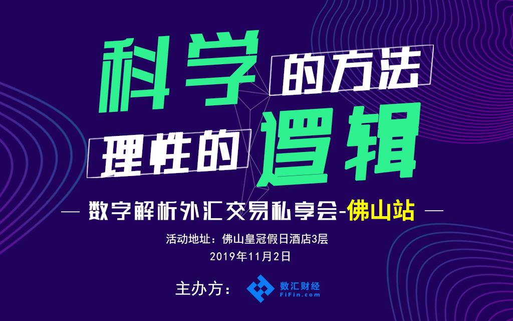 2019数字解析交易私享会(11月佛山站)