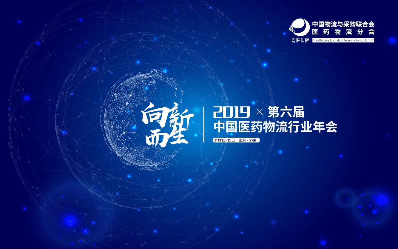 2019(第六届)中国医药物流行业年会(济南)