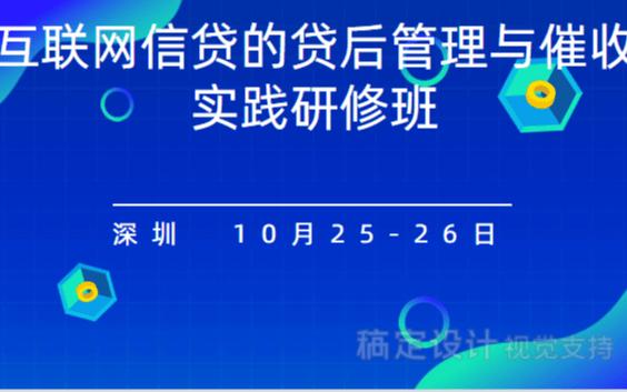 2019互联网信贷的贷后管理与催收实践研修班(10月深圳班)