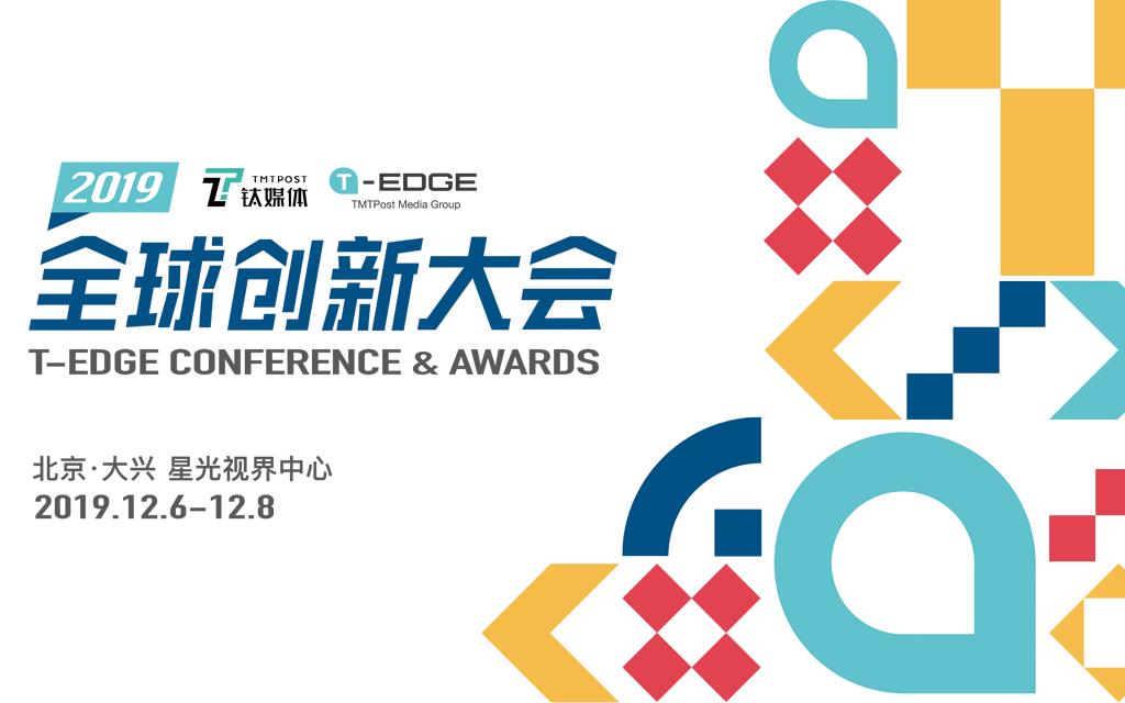 【钛媒体】2019T-EDGE全球创新大会(北京)