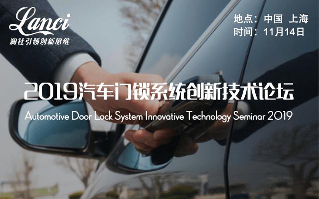 2019汽车门锁系统创新技术论坛(上海)