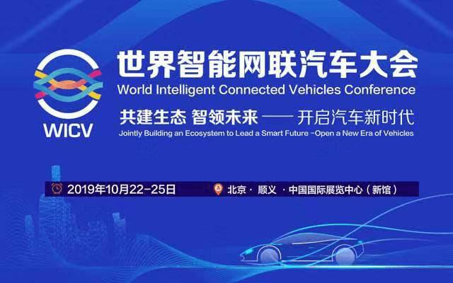 2019世界智能网联汽车大会(北京)