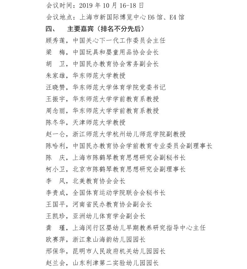 2019中国学前教育发展大会(上海)