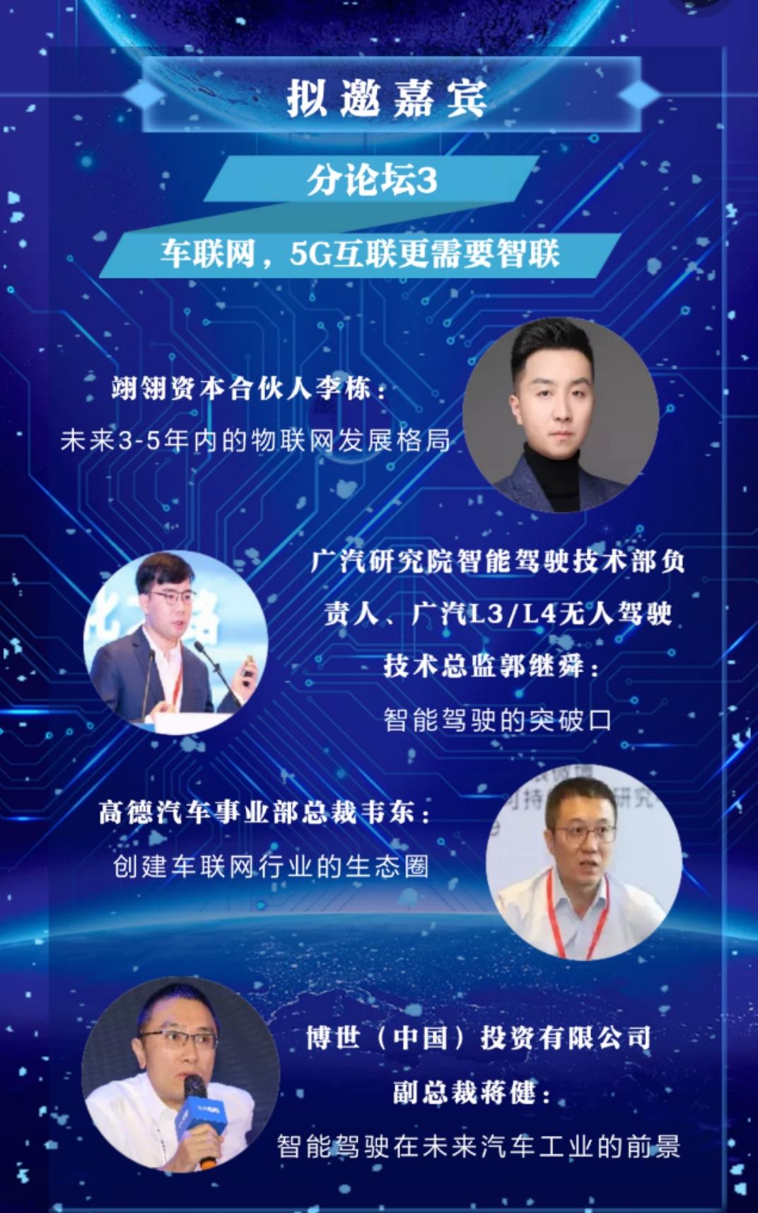 2019全球应用科技(5G)发展大会(广州)
