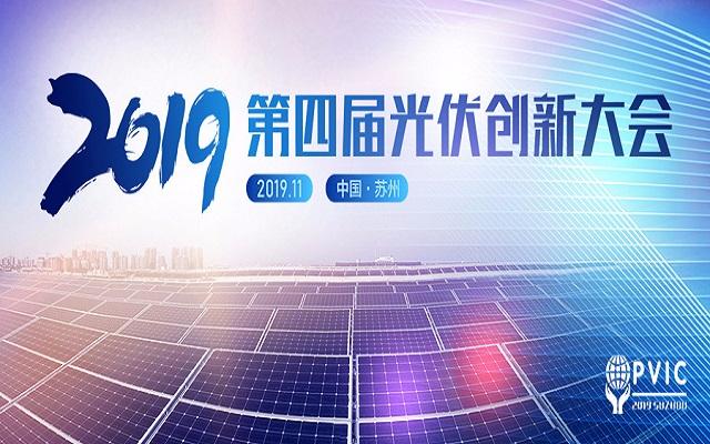 2019第四届光伏创新大会暨PV TOP 50光伏创新榜颁奖典礼(苏州)