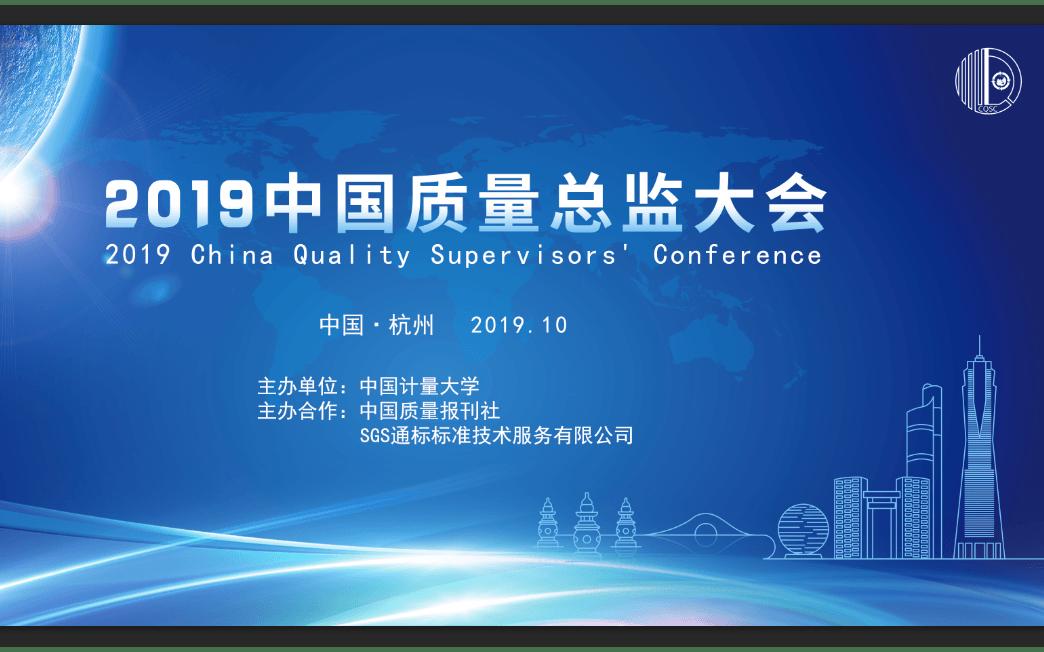 2019中国质量总监大会(杭州)