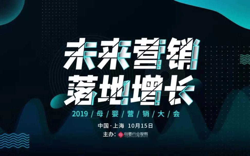 未来营销 落地增长·2019母婴营销大会(上海)
