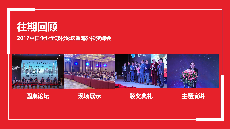 2019一带一路中国企业全球化论坛暨海外投资峰会(上海)