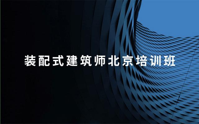 2019装配式建筑师培训班(12月北京)