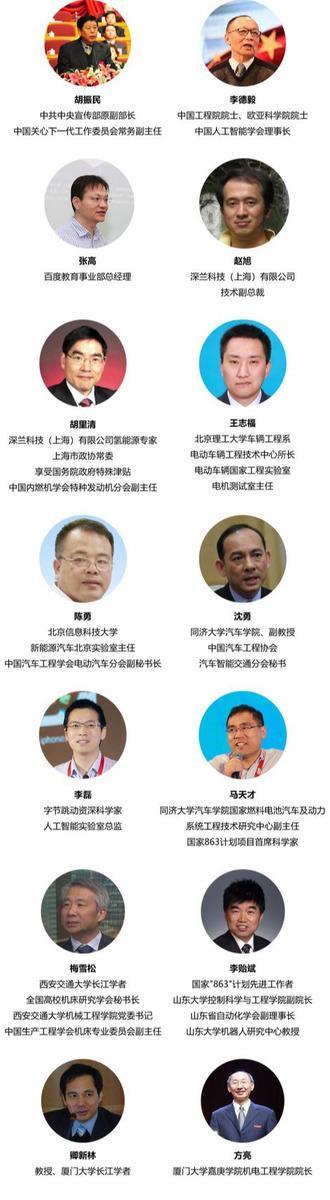 2019智能汽车技术专业建设研讨会(漳州)