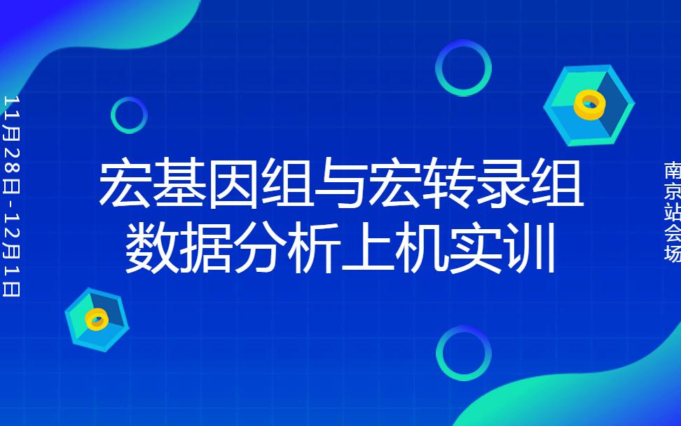 2019微生物宏基因组学及后期数据分析班(南京)