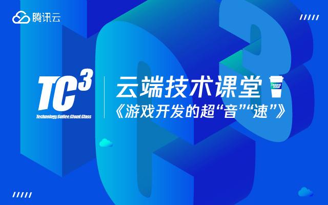 """云端技术课堂-游戏开发的超""""音""""""""速""""(2019上海站)"""