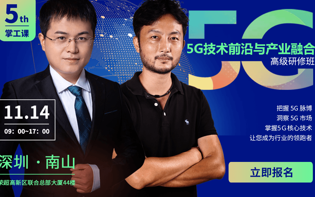 2019 5G技术前沿与产业融合高级研修班(11月深圳班)