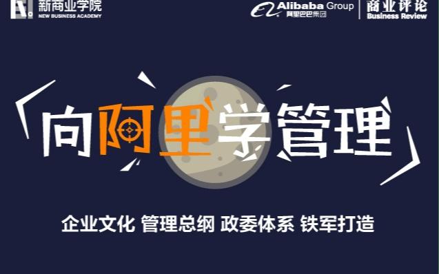2019向阿里学管理培训班(10月杭州班)