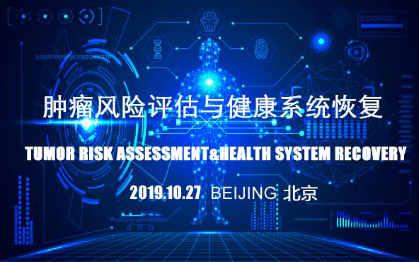 2019肿瘤风险评估与健康系统恢复研讨班(北京)