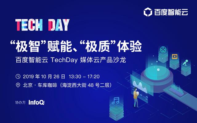 """""""极智""""赋能、""""极质""""体验-百度智能云 TechDay 媒体云产品沙龙2019(北京)"""