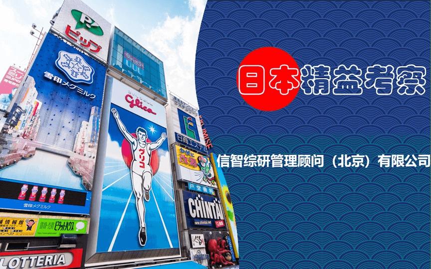2020企业家日本精益生产商务考察