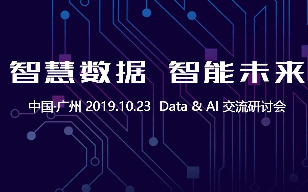 智慧数据,智能未来-2019DATA&AI交流研讨会(广州)