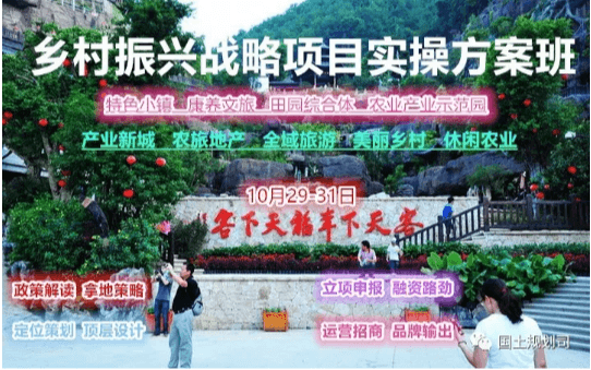 2019乡村振兴战略项目实操方案落地班(10月梅州班)