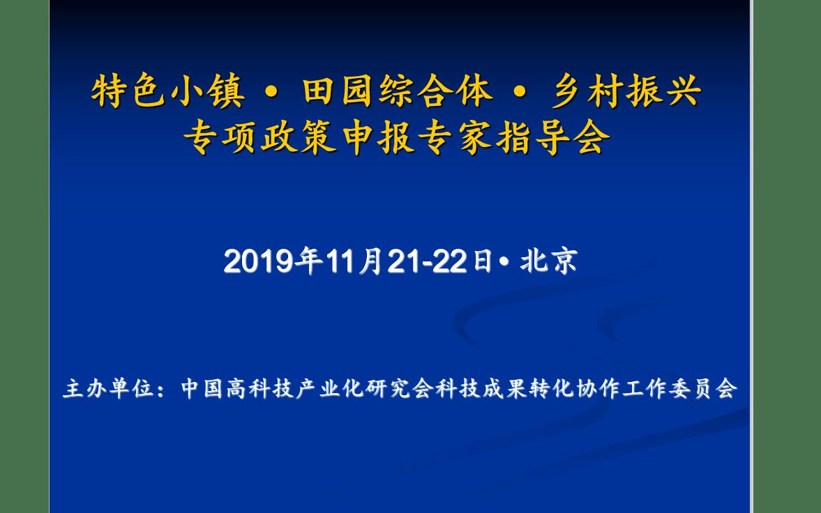 2019特色小镇 • 田园综合体 • 乡村振兴专项政策申报专家指导会(11月北京班)