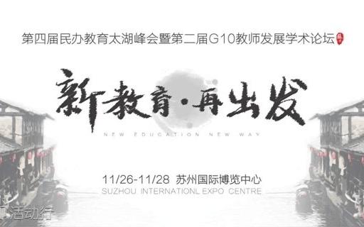 2019第四届民办教育太湖峰会暨第二届G10教师发展学术论坛(苏州)