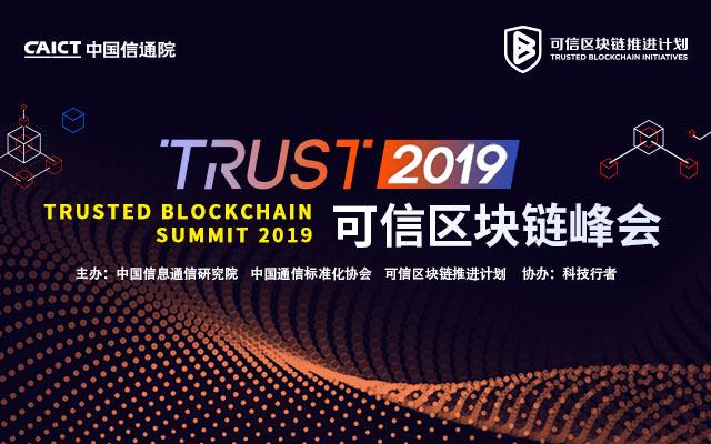 2019可信区块链峰会(北京)