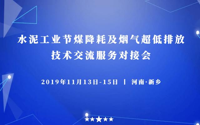 2019水泥工业节煤降耗及烟气超低排放技术交流服务对接会(新乡)