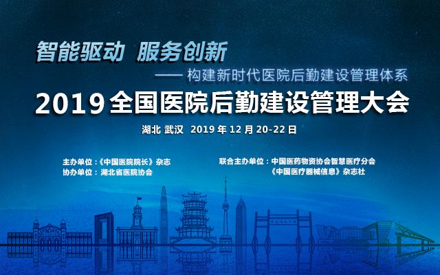 2019全国医院后勤建设管理大会(武汉)