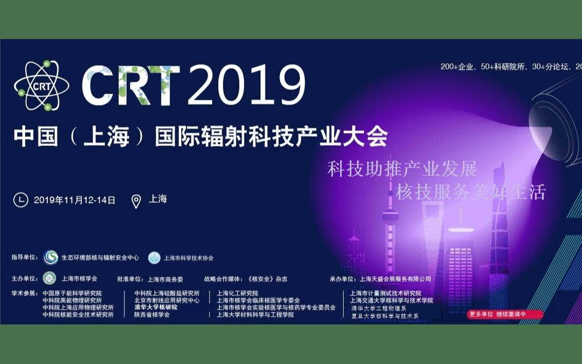 2019中国(上海)国际辐射科技产业大会