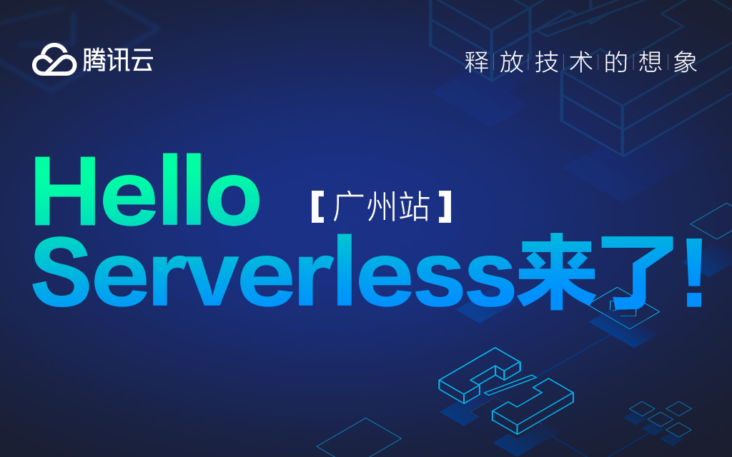 Hello Serverless 来了【2019广州站】