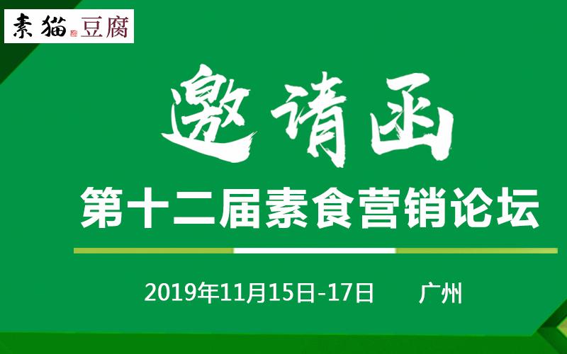 2019第十二届素食营销论坛(广州)