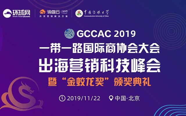 2019出海营销科技峰会(北京)