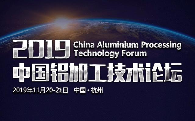 2019中国铝加工技术论坛(杭州)
