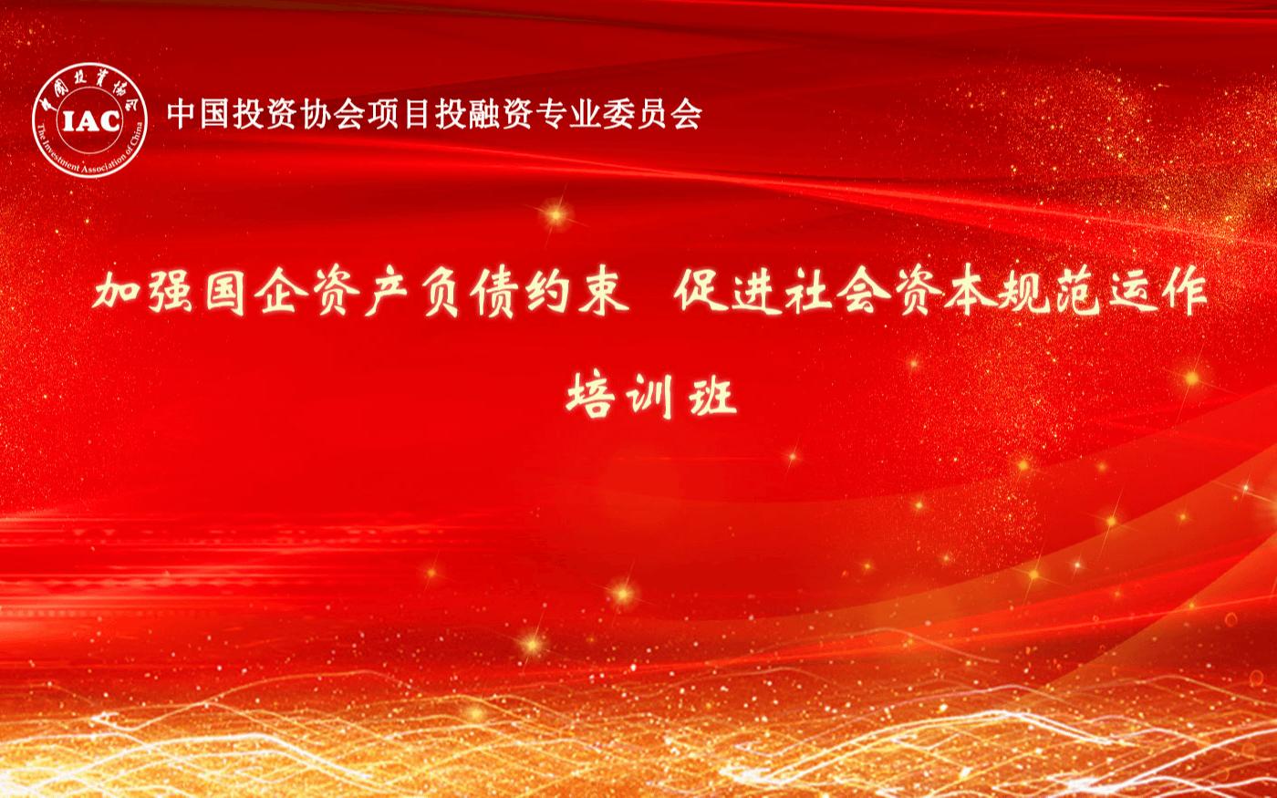 2019加强国企资产负债约束,促进社会资本规范运作培训班(12月杭州班)