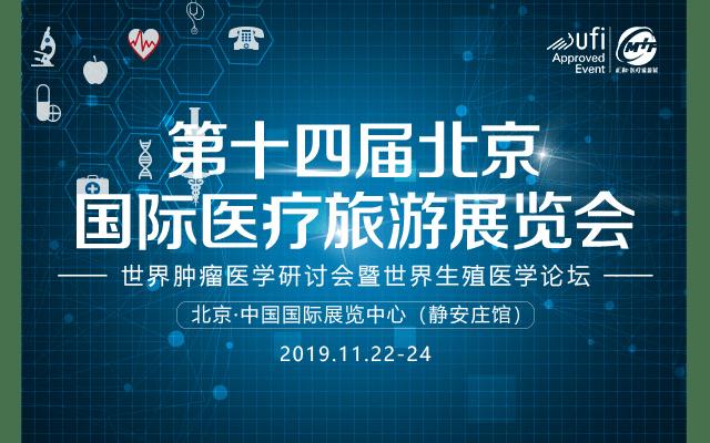 2019世界肿瘤医学研讨会暨国际生殖医学论坛(北京)
