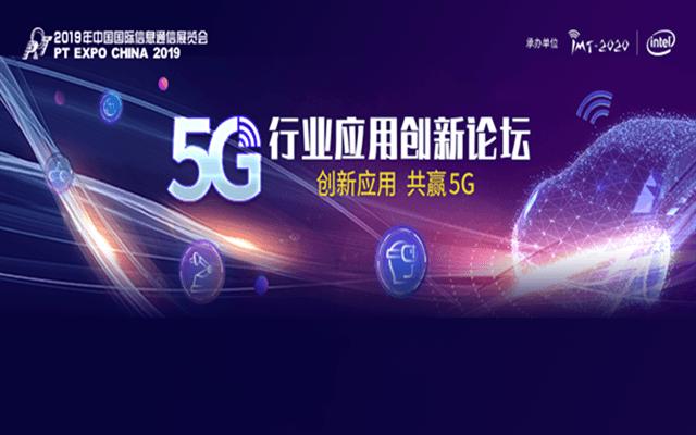 2019 5G行业应用创新论坛(上海)