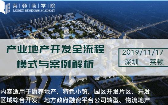 2019产业地产开发全流程模式与案例解析培训班(11月深圳班)