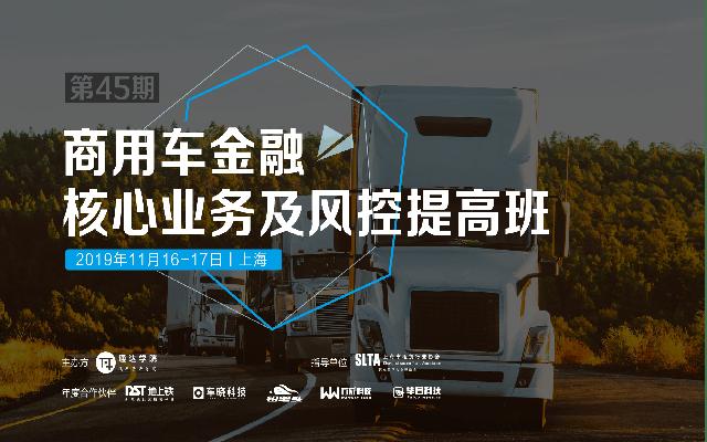 2019第45期商用车金融核心业务及风控提高班(11月上海班)