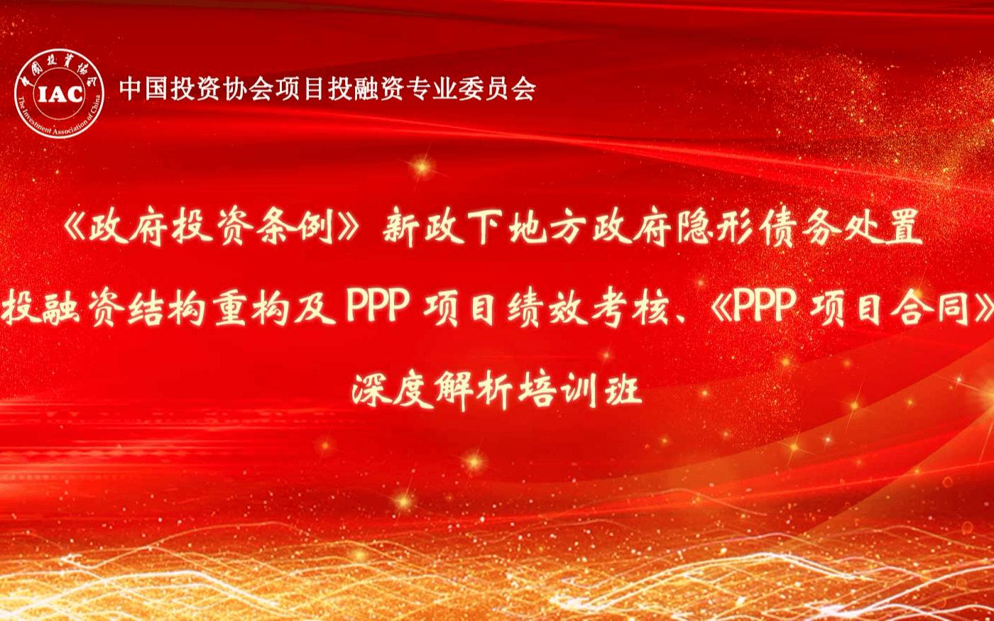 2019 PPP项目绩效考核、《PPP项目合同》深度解析培训班(11月南宁班)