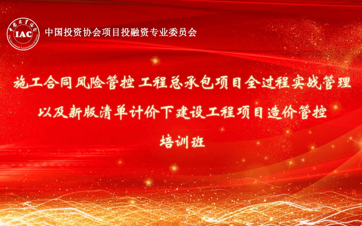 2020施工合同风险管控工程总承包项目全过程实战管理以及新版清单计价下建设工程项目造价管控培训班(1月北京班)